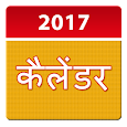 Hindi Calendar 2017 - Lala Ram