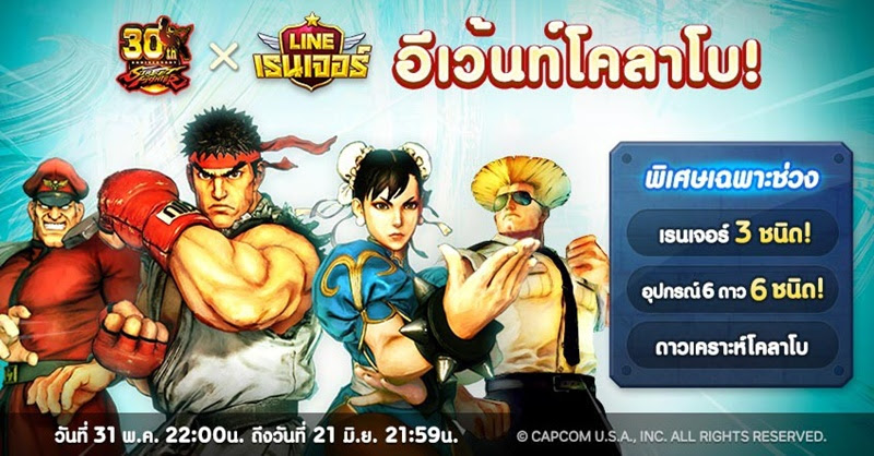 [Line Ranger] กองทัพ Street Fighter บุก LINE เรนเจอร์