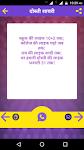 screenshot of Dosti Friendship Shayari Hindi - दोस्ती शायरी 2019