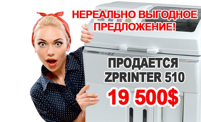 Продается ZPrinter510 б\у в хорошем состоянии, с гарантией