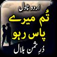 Tum mery Pass Raho by Durre Saman - Urdu Novel icon