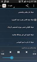 محمد آل نجم بدون نت - screenshot thumbnail 02