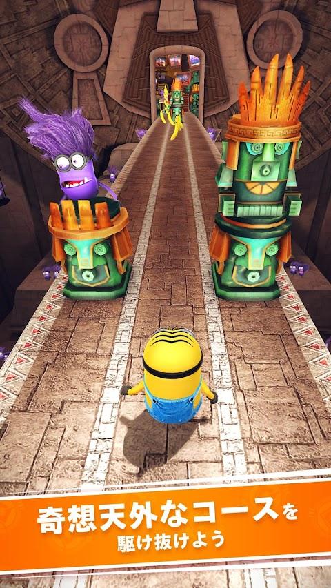 ミニオンラッシュ: 「怪盗グルー」公式ゲームのおすすめ画像5