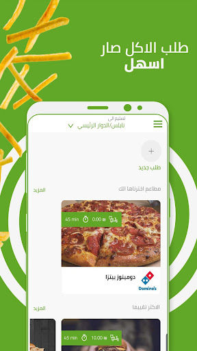 Yummy: Order Food Online from Palestine Apk 2