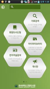 한서대학교 도서관 - náhled