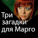 Детектив Три загадки для Марго