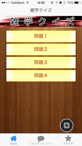 一般常識 豆知識 知って得する雑学クイズ(無料アプリ)