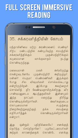 Ponniyin Selvan (Kalki) Tamil 20.0 screenshot 369450