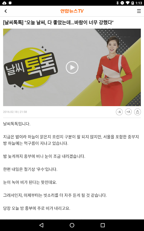 연합뉴스 TV- screenshot