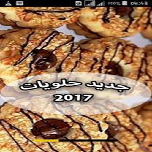 حلويات تقليدية بدون انترنت 2018 (app)