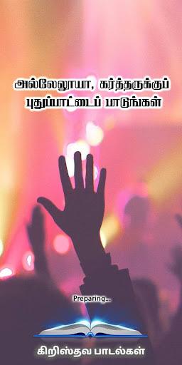 Tamil Christian Songs 7.0.1 screenshots 1