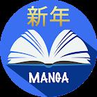 Manga Books: The best manga comics icon