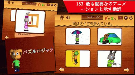 子どものための動詞-1-Japanese for Kids
