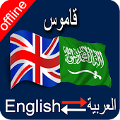 Arabic to English Dictionary