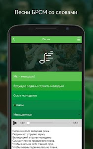 БРСМ screenshot 3