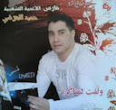 Hamid El Mardi-Walafti Lmnagra