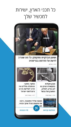 u05d4u05d0u05e8u05e5 - Haaretz Apk 1