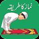 Namaz Ka Sahih Tarika (app)