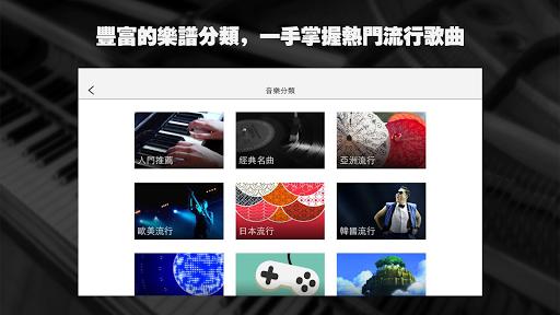 免費下載音樂APP|全民彈鋼琴 app開箱文|APP開箱王