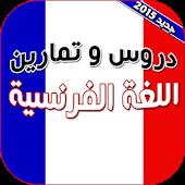 دروس و تمارين اللغة الفرنسية