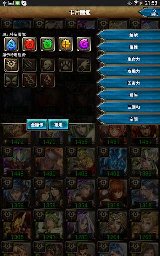 u5361u7247u5716u9451foru795eu9b54u4e4bu5854 android2mod screenshots 6