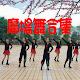 廣場舞合集,廣場舞,廣場,教學,廣場舞教學,廣場舞教學歌曲,歌曲,健身舞,健身 Download for PC Windows 10/8/7