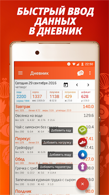 Счетчик калорий на русском - screenshot