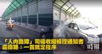 「人肉路障」司機收擬檢控通知書 盧偉聰:一貫既定程序