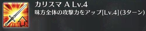 カリスマ[A]
