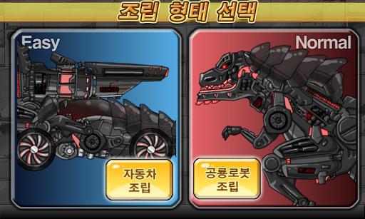 합체 다이노 로봇 - 터미네이터 티라노 공룡게임