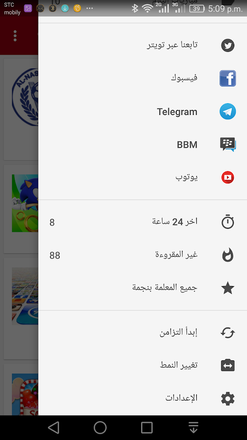 ‫متجر idroid‬‎- screenshot