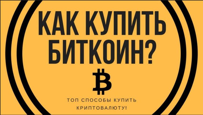 Купить Bitcoin Онлайн