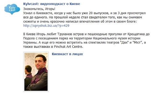 Kyivcast