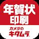 カメラのキタムラ年賀状アプリ2020-スマホで写真年賀状作成