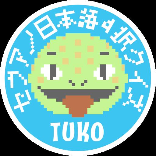 セブアノ日本語4択クイズ TUKO(トッコー) 拼字 App LOGO-硬是要APP