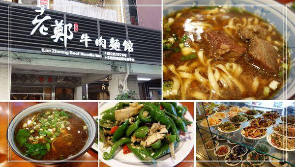 台灣本土牛 燉熬14小時的湯底 老字號的老鄭牛肉麵