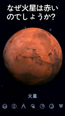 Star Walk 2 Free - 夜空ガイド:スター、星座、衛星、惑星を昼夜に見るのおすすめ画像3