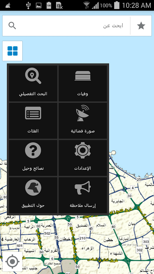 Kuwait Finder- screenshot