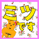 Download ミツです!ボタン For PC Windows and Mac