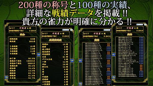Mahjong Free screenshots apkspray 13