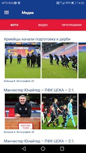 PFC CSKA- screenshot thumbnail