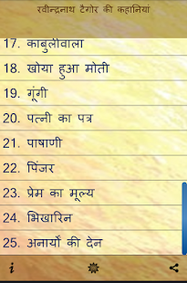 rabindranath tagore hindi stories android apps on google play  rabindranath tagore hindi stories screenshot thumbnail