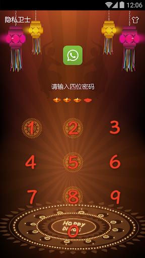 個人化必備免費app推薦|应用锁主题 - 排灯节主题線上免付費app下載|3C達人阿輝的APP