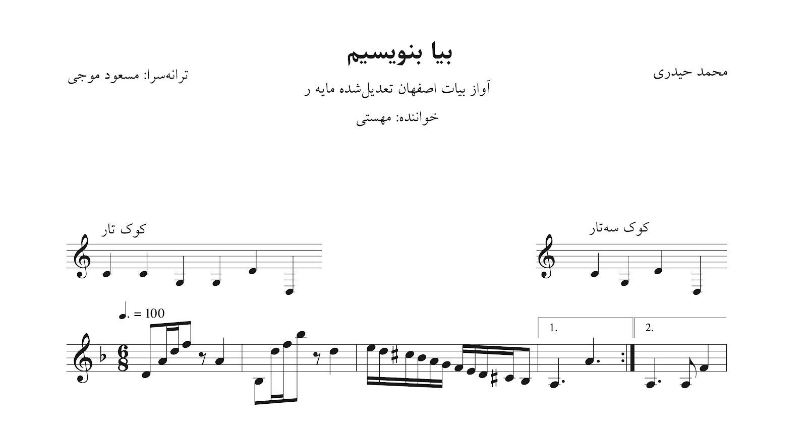 نت بیا بنویسیم بیات اصفهان ر محمد حیدری
