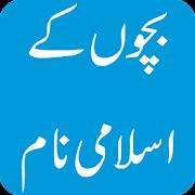 Muslim & Pakistani Baby Names & Meanings in Urdu