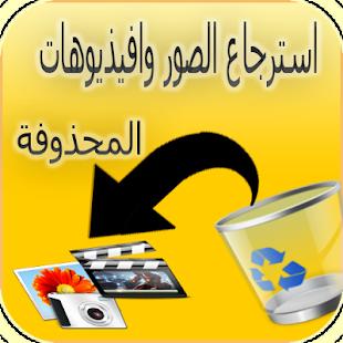 استرجاع الصور والفيديوهات - náhled