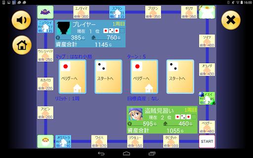 Billionaire Quest 1.5.4 screenshots 9