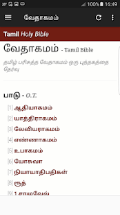 Tamil bible audio apps on google play screenshot image fandeluxe Images