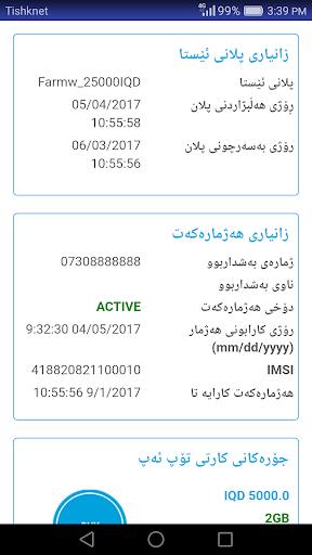 Tishknet 1.1 screenshots 2