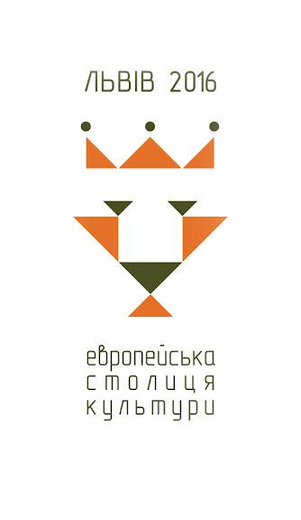 Львів -Європейська Культурна Столиця 2016